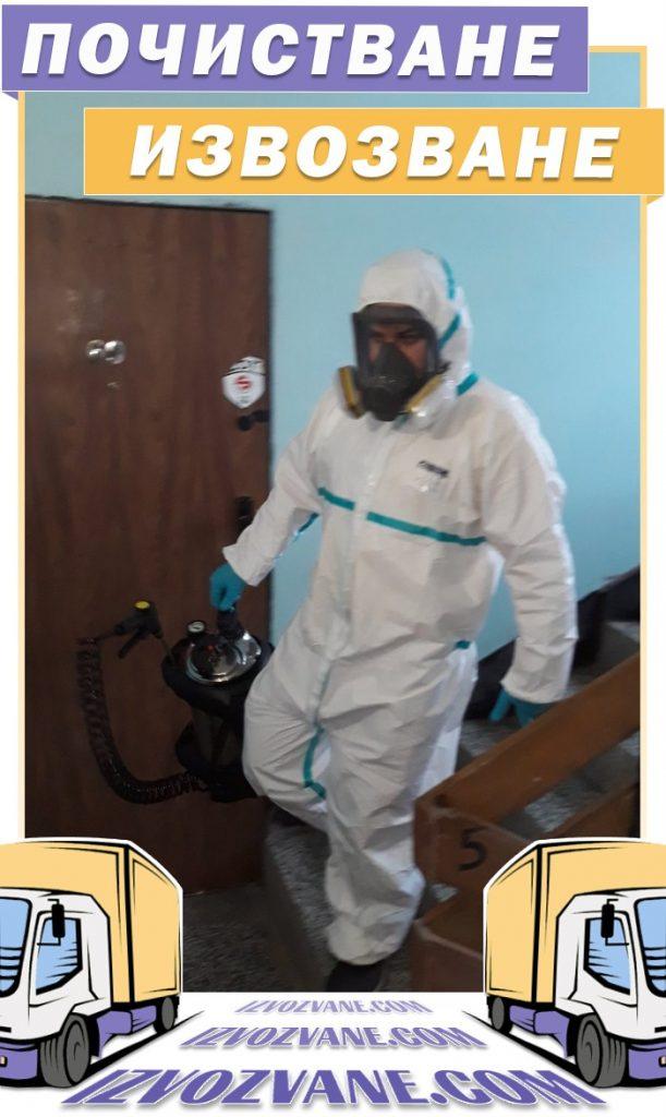 Фирма за дезинфекция и почистване на апартамент
