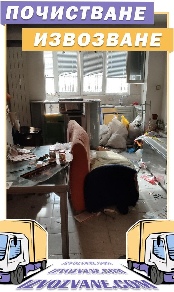 Почистване на апартамент с разчистване от боклук и мебели