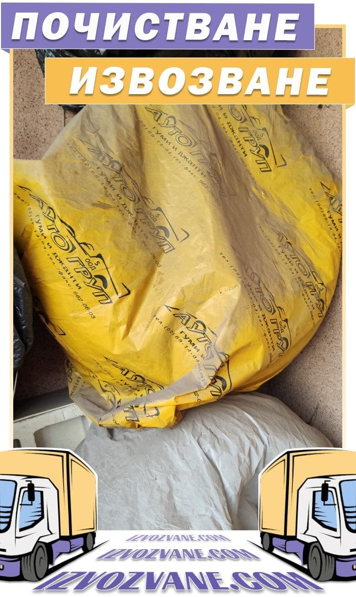 Изхвърляне на строителен боклук