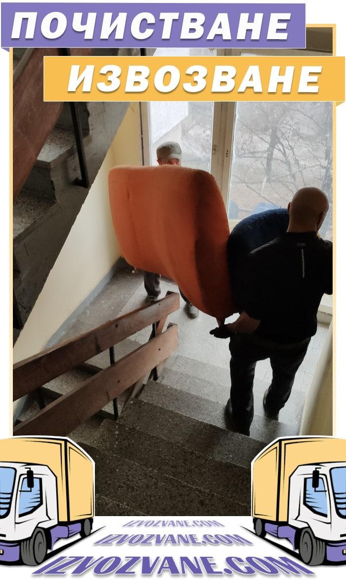 Изхвърляне на мебели от адрес и етаж в София