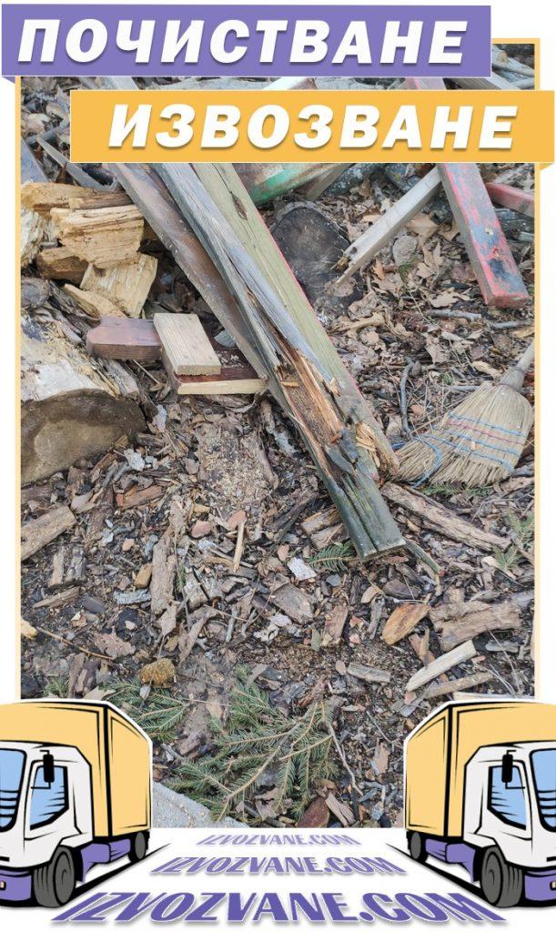 Почистване на дворове и извозване на боклук от парцели