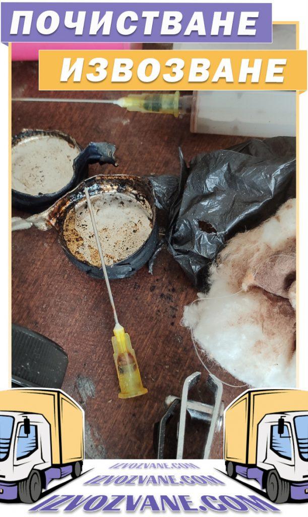 Почистване след клошар или наркоман